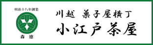 菓子屋横丁 小江戸茶屋